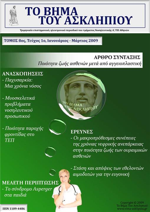 Rostrum of Asclepius Vol 8, No. 1 (2009): January - March 2009