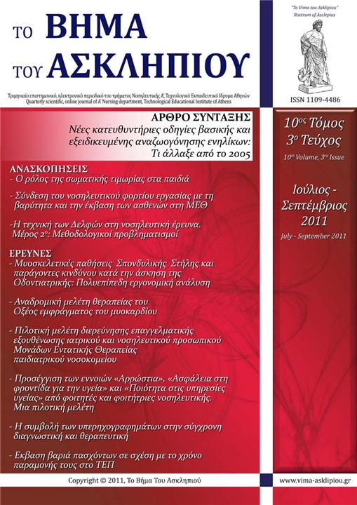 Rostrum of Asclepius Vol 10, No. 3 (2011): July - September 2011