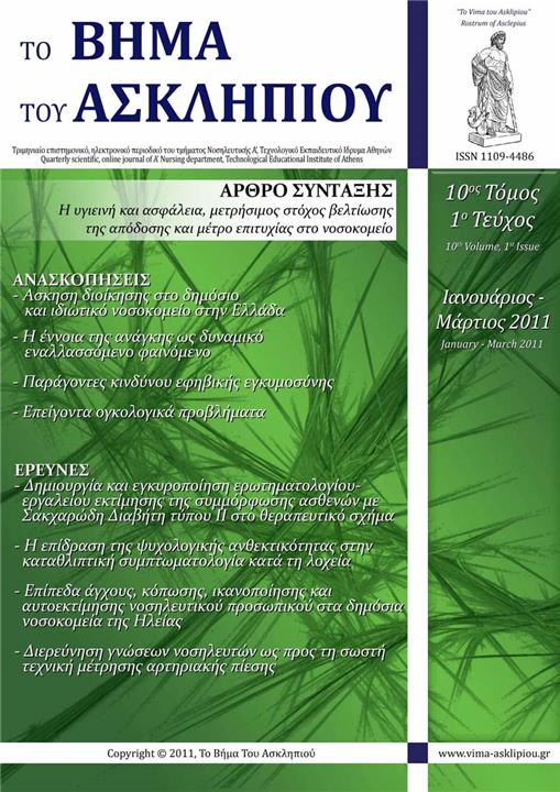 Rostrum of Asclepius Vol 10, No. 1 (2011): January - March 2011
