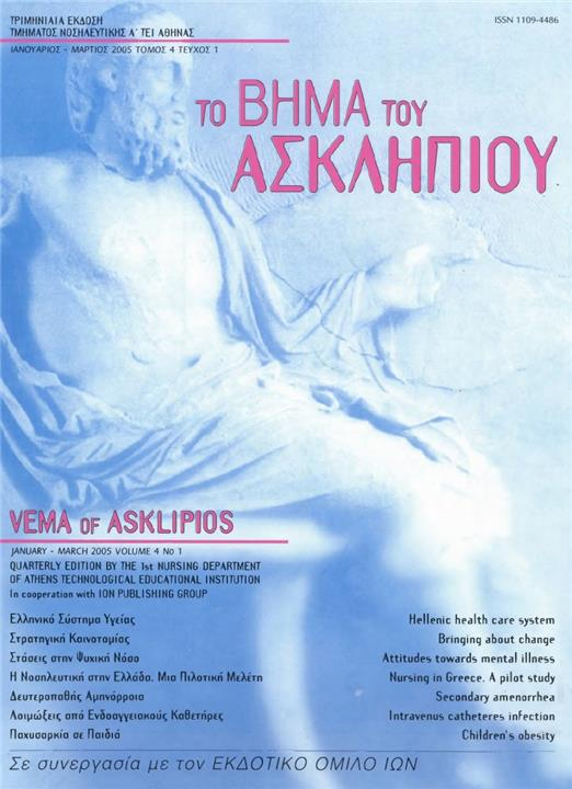 Rostrum of Asclepius Vol 4, No. 1 (2005): January - March 2005